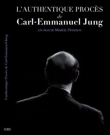 Подлинный процесс Карла Эммануэля Юнга (1967)