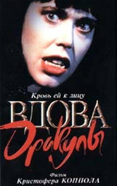 Вдова Дракулы (1988)