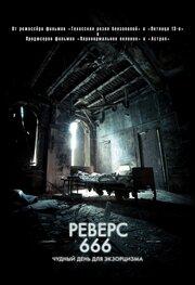 Смотреть Реверс 666 (2015) в HD качестве 720p