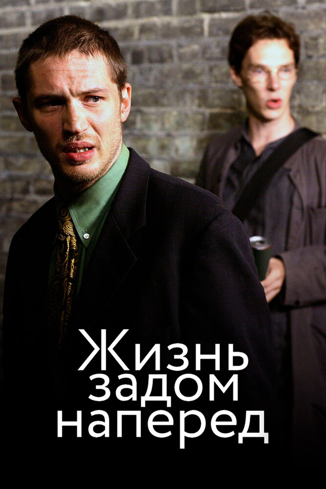 Стюарт: прошлая жизнь / stuart: a life backwards (2007) hdtv 1080i.