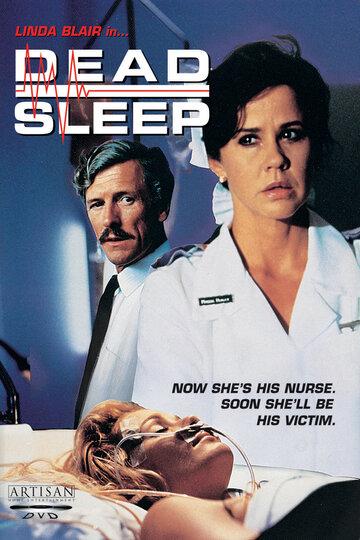 Мёртвый сон (1990)
