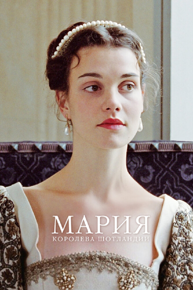 Мария – королева Шотландии / Mary Queen of Scots. 2013г.