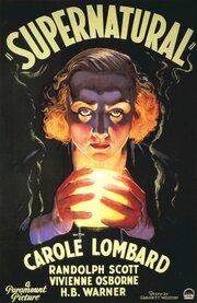 Сверхъестественное (1933)