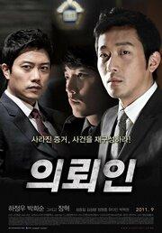 Клиент (2011)
