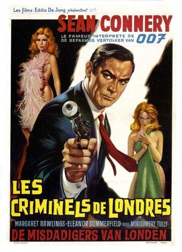 Обратной дороги нет (1957)