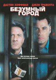 Безумный город (1997)