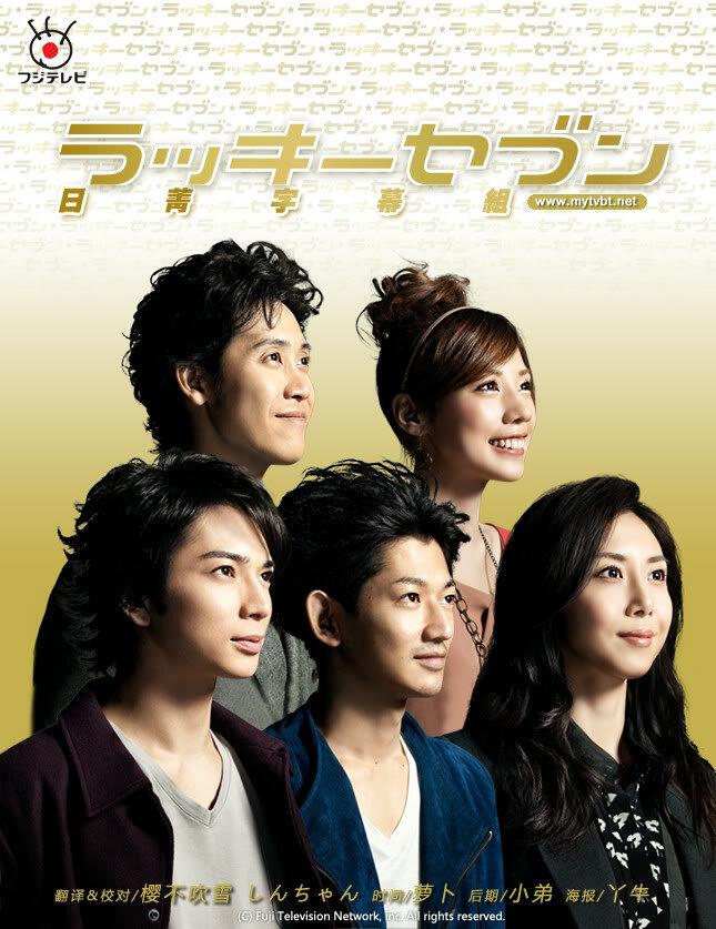 664647 - Счастливая семерка ✦ 2012 ✦ Япония