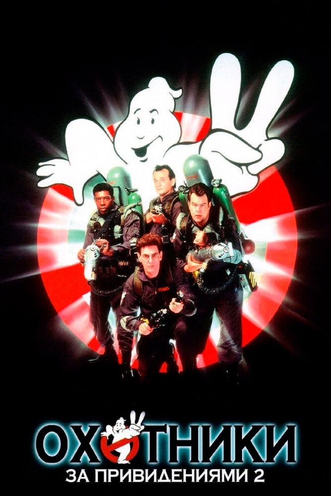 Охотники за привидениями 2 / Ghostbusters II (1989) BDRip 1080p