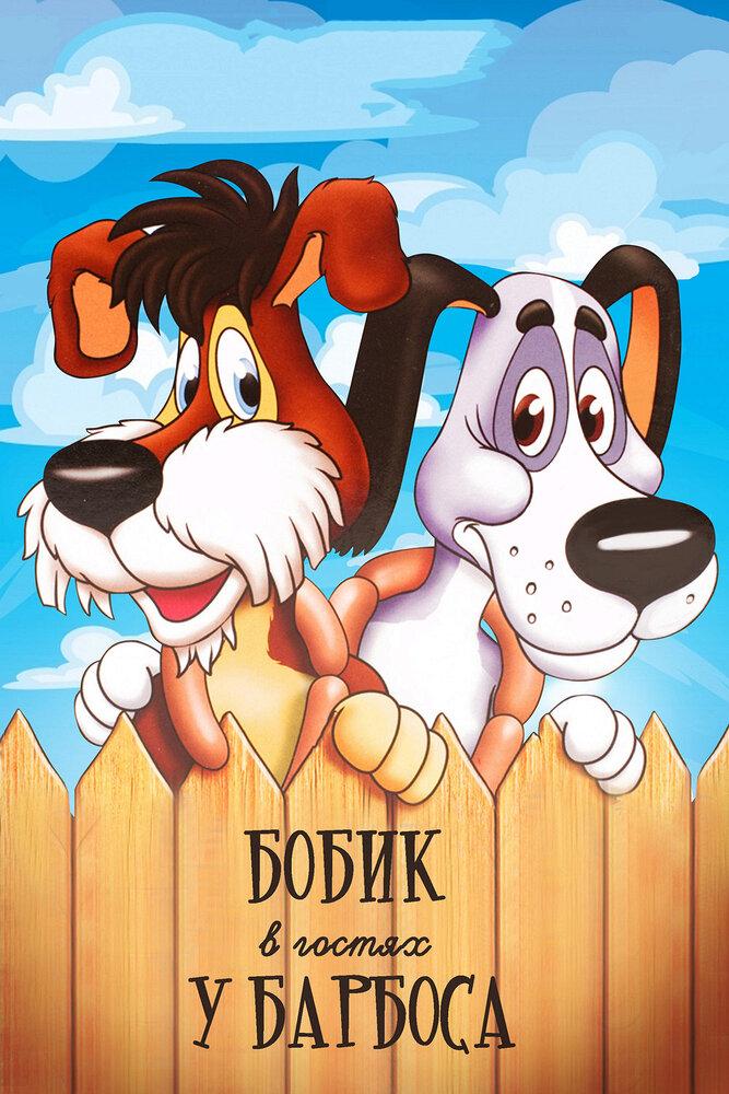Фильмы Бобик в гостях у Барбоса смотреть онлайн