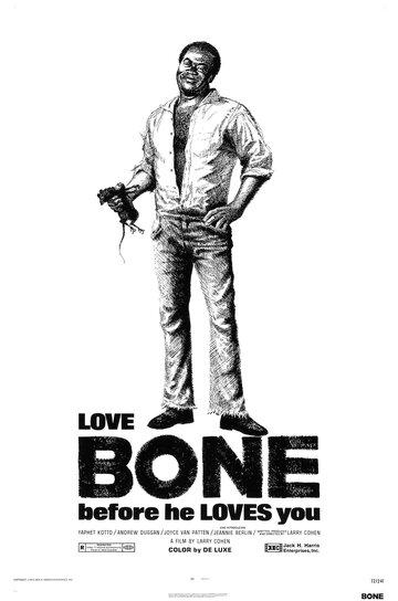 Боун (1972)
