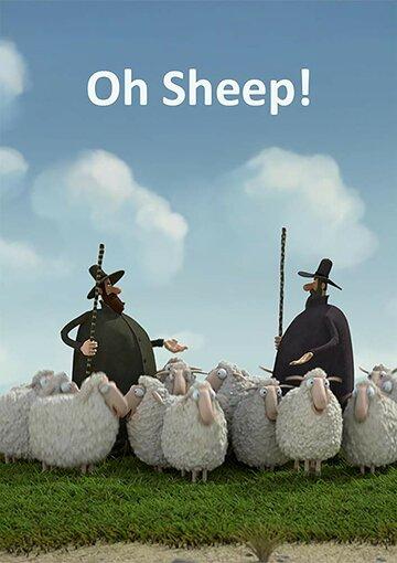 Oh Sheep! 2012