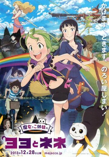 Сестры-колдуньи Йойо и Нэнэ (2013) полный фильм онлайн