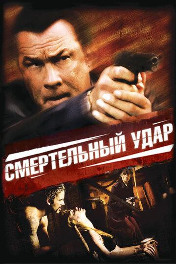 Смертельный удар (2008)