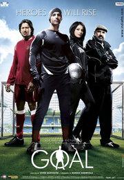 Смотреть Забей гол! (2007) в HD качестве 720p