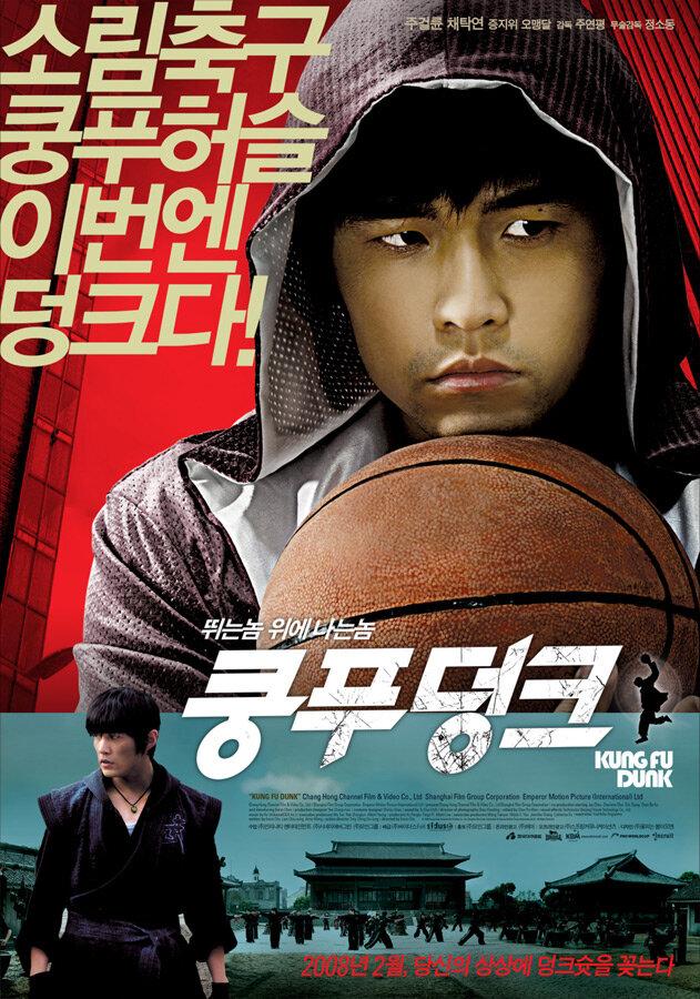 Посте Баскетбол в стиле кунг-фу