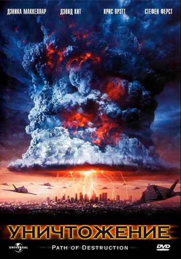 Уничтожение (2005)