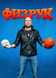 Смотреть Физрук 3 сезон 20, 21 серия (2016) в HD качестве 720p