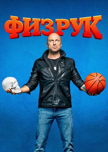 Смотреть онлайн Физрук 4 сезон 17 серия