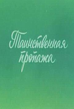 Ушастик. Таинственная пропажа (1982)