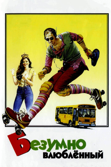 Безумно влюбленный (1981) полный фильм