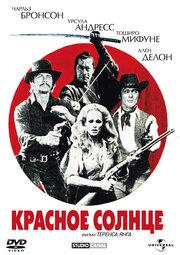 Красное солнце (1971)