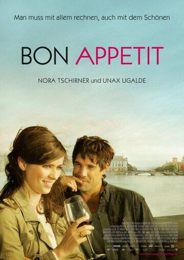 Приятного аппетита! (2010)