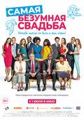 Безумная свадьба 2 (Qu'est-ce qu'on a encore fait au bon Dieu?)