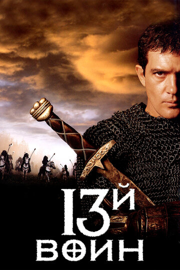 13-� ���� (The 13th Warrior)