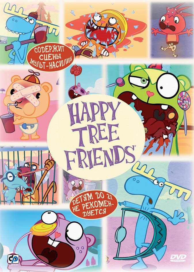 Счастливые лесные друзья