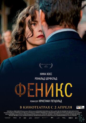Фильм Феникс