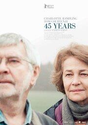 Смотреть онлайн 45 лет