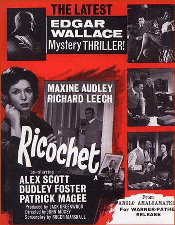 Рикошет (Ricochet)