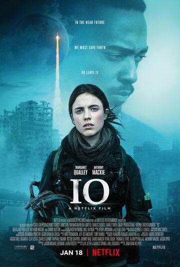 ио 2019 кинопоиск