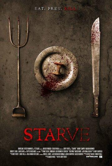Смертельный голод (2014)