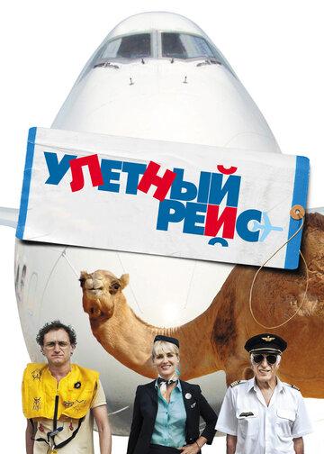 Улетный рейс полный фильм смотреть онлайн