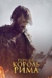 Первый король (2019) смотреть онлайн фильм в хорошем качестве 1080p