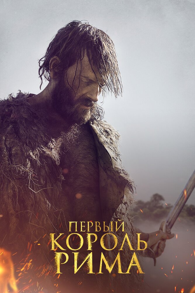 Первый король