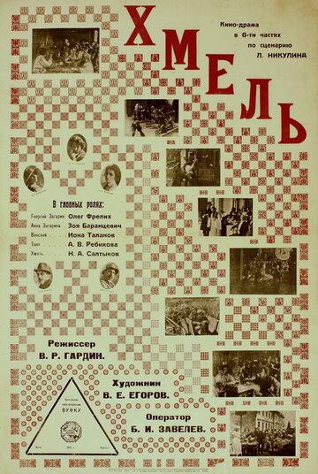 Атаман Хмель (1923) полный фильм