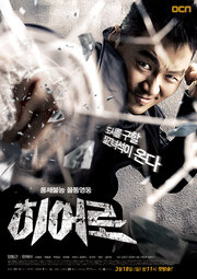 Герой (2012)