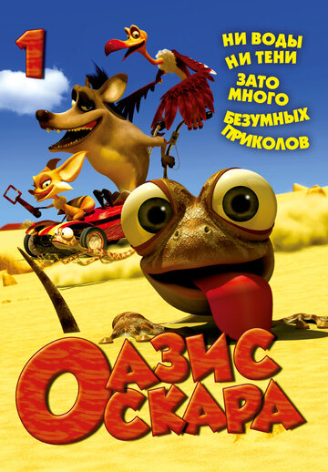 Оазис Оскара