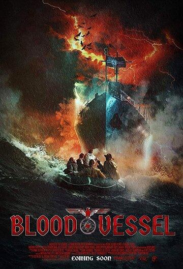 Кровавое судно