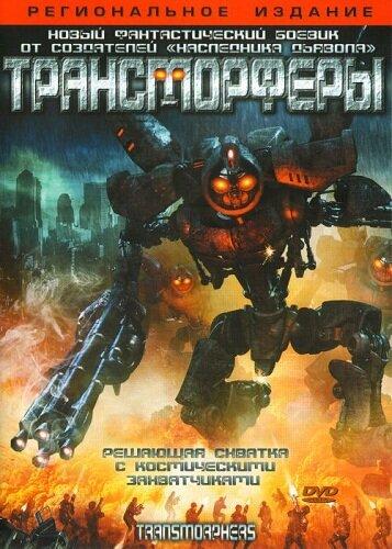 Трансморферы (2007)