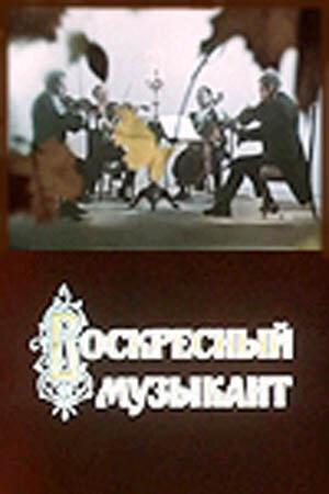 Воскресный музыкант (1972)