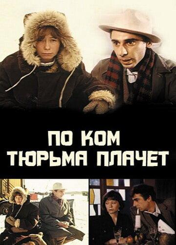 По ком тюрьма плачет... (1991) полный фильм