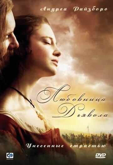 Любовница Дьявола: Унесенные страстью (2008) полный фильм