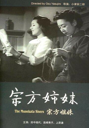 Скачать дораму Сестры Мунэката Munekata kyôdai