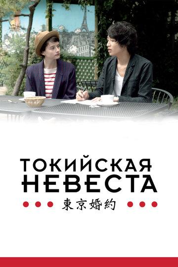 Фильм Токийская невеста