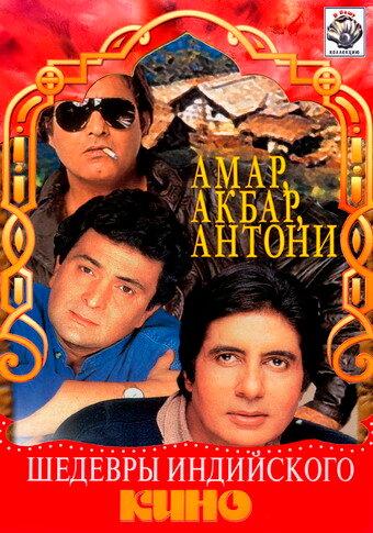 Фильмы Амар,  Акбар, Антони смотреть онлайн
