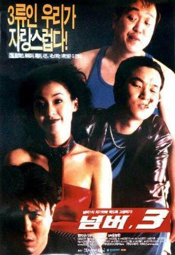 №3 (1997)