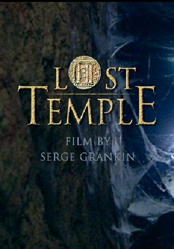 Потерянный храм
